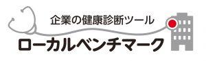 ローカルベンチマークロゴ